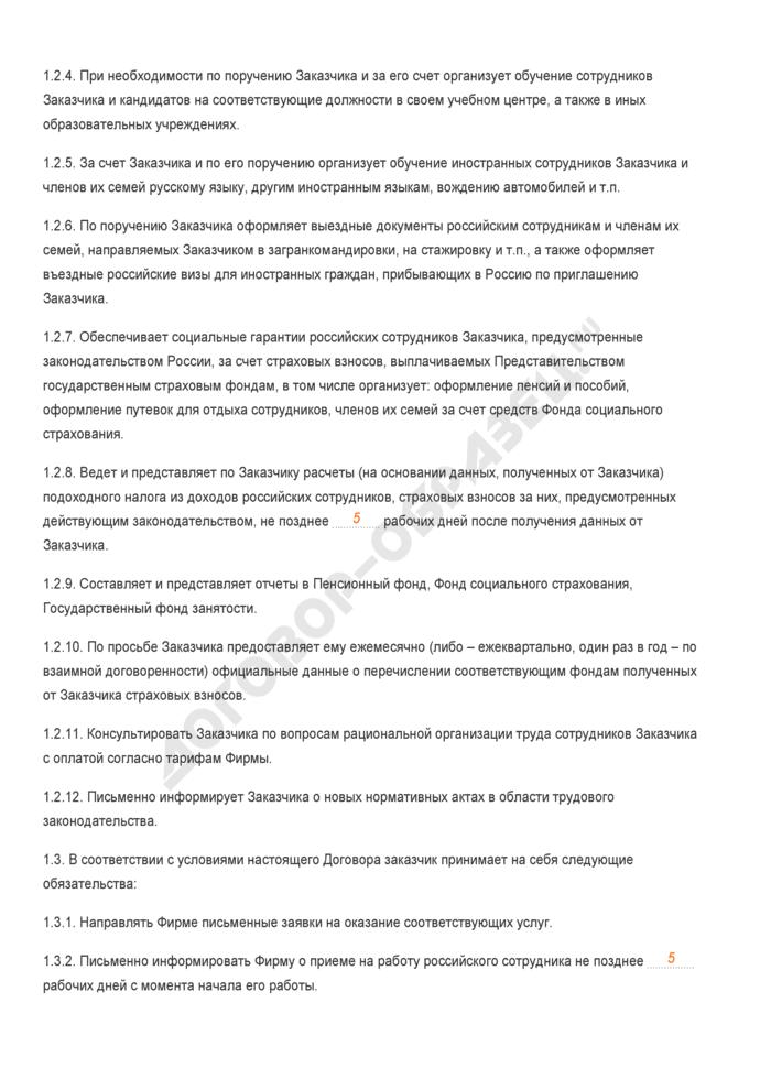 Заполненный образец договора на оказание услуг по подбору, подготовке и переподготовке персонала. Страница 2