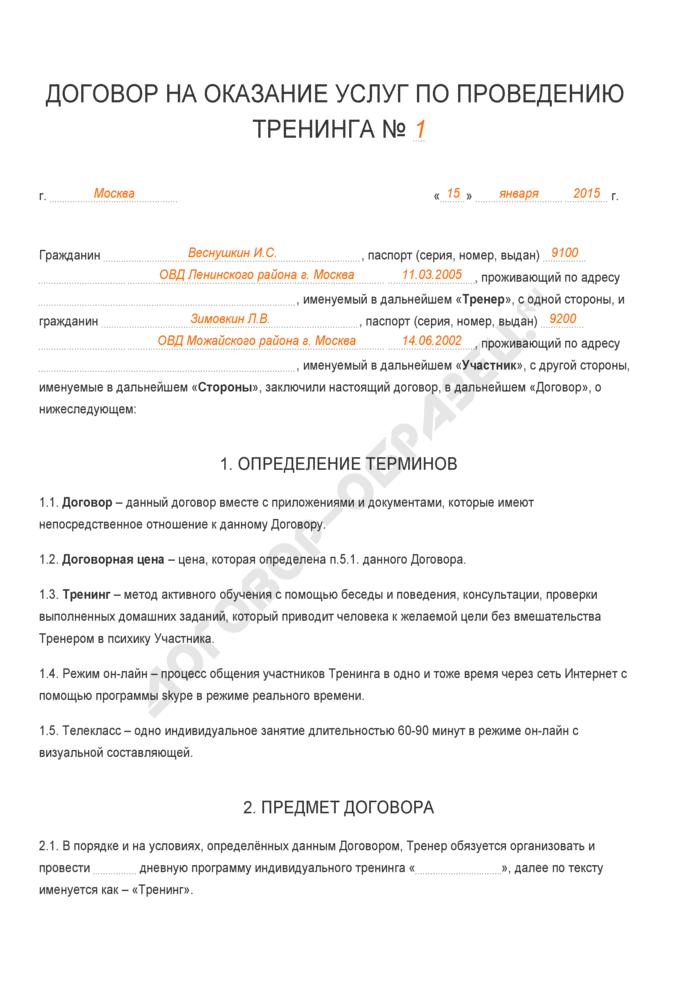 Заполненный образец договора на оказание услуг по проведению тренинга. Страница 1