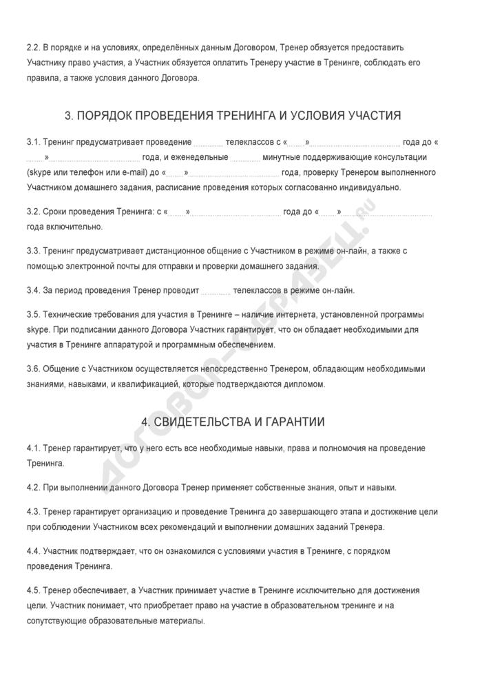 Бланк договора на оказание услуг по проведению тренинга. Страница 2