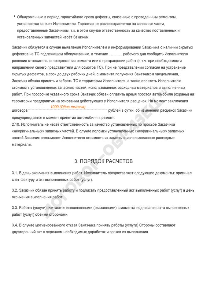 Заполненный образец договора на оказание услуг по техническому обслуживанию и ремонту автомобилей. Страница 3