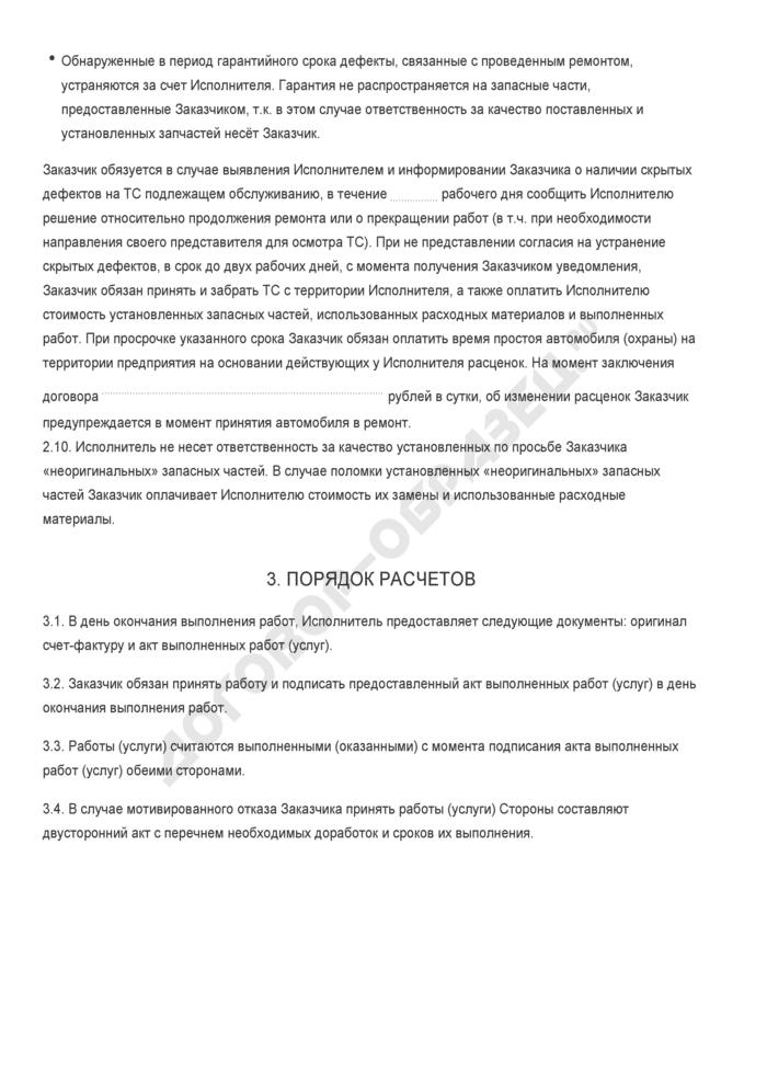 Бланк договора на оказание услуг по техническому обслуживанию и ремонту автомобилей. Страница 3