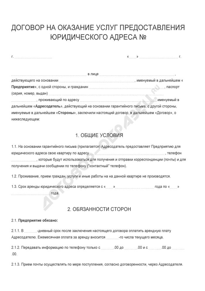 Бланк договора на оказание услуг предоставления юридического адреса. Страница 1