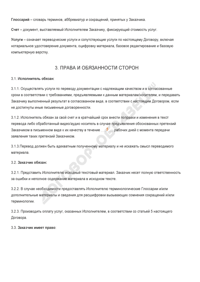 Заполненный образец договора на оказание услуг языкового перевода. Страница 2
