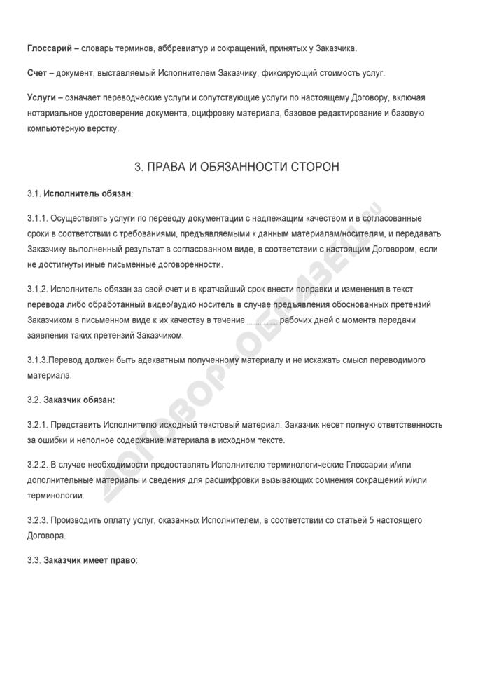 Бланк договора на оказание услуг языкового перевода. Страница 2