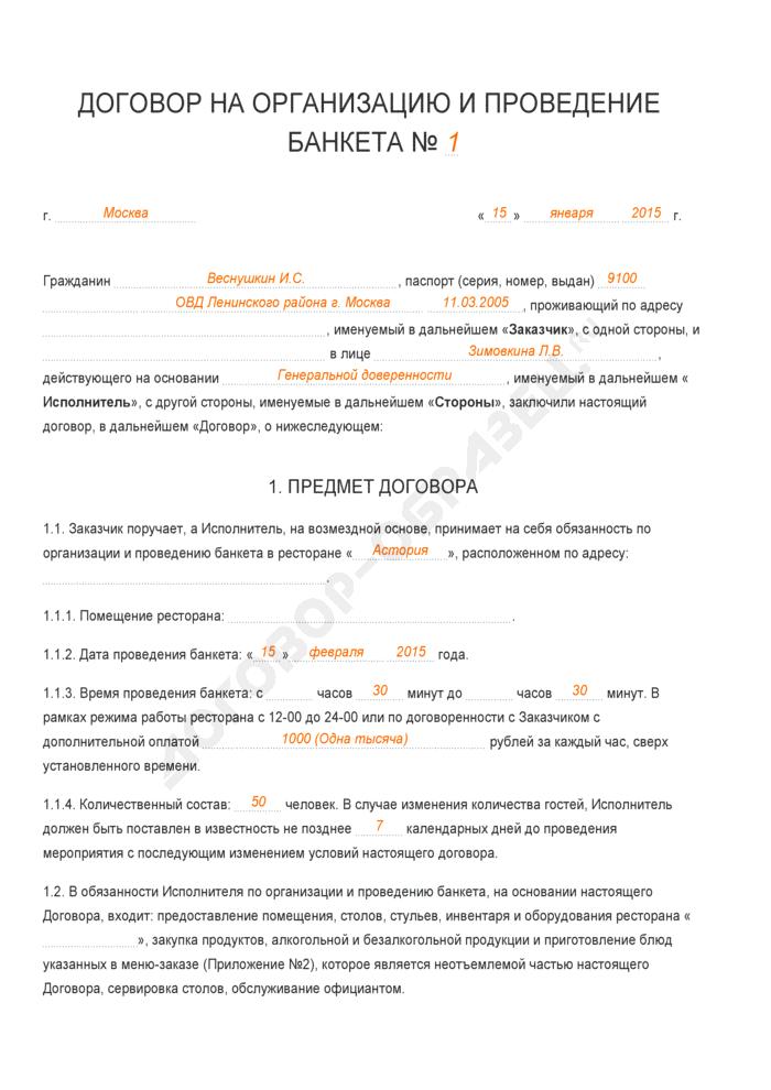 Заполненный образец договора на организацию и проведение банкета. Страница 1