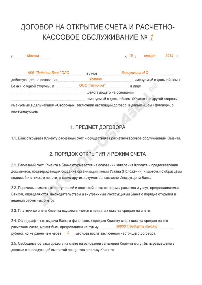 Заполненный образец договора на открытие счета и расчетно-кассовое обслуживание. Страница 1
