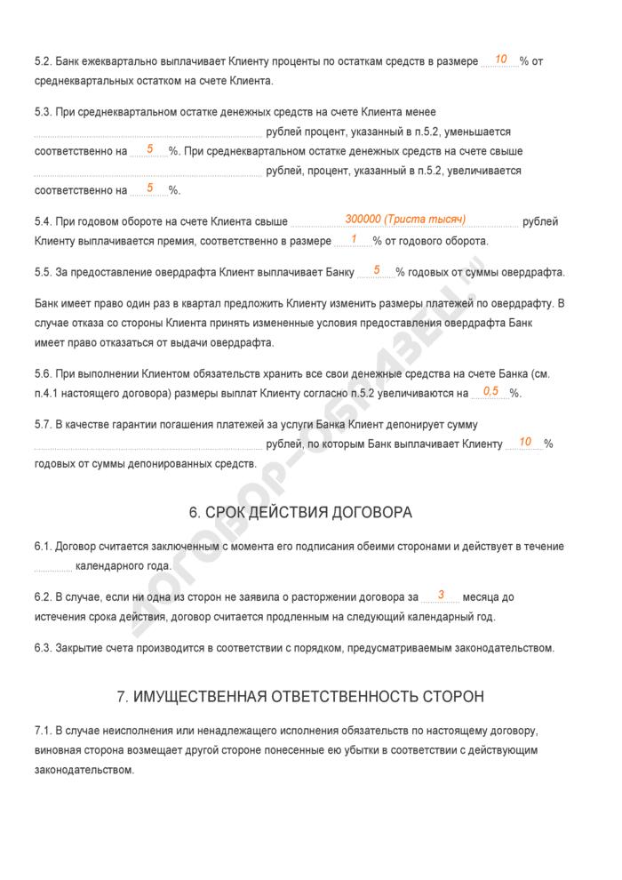 Заполненный образец договора на открытие счета и расчетно-кассовое обслуживание. Страница 3