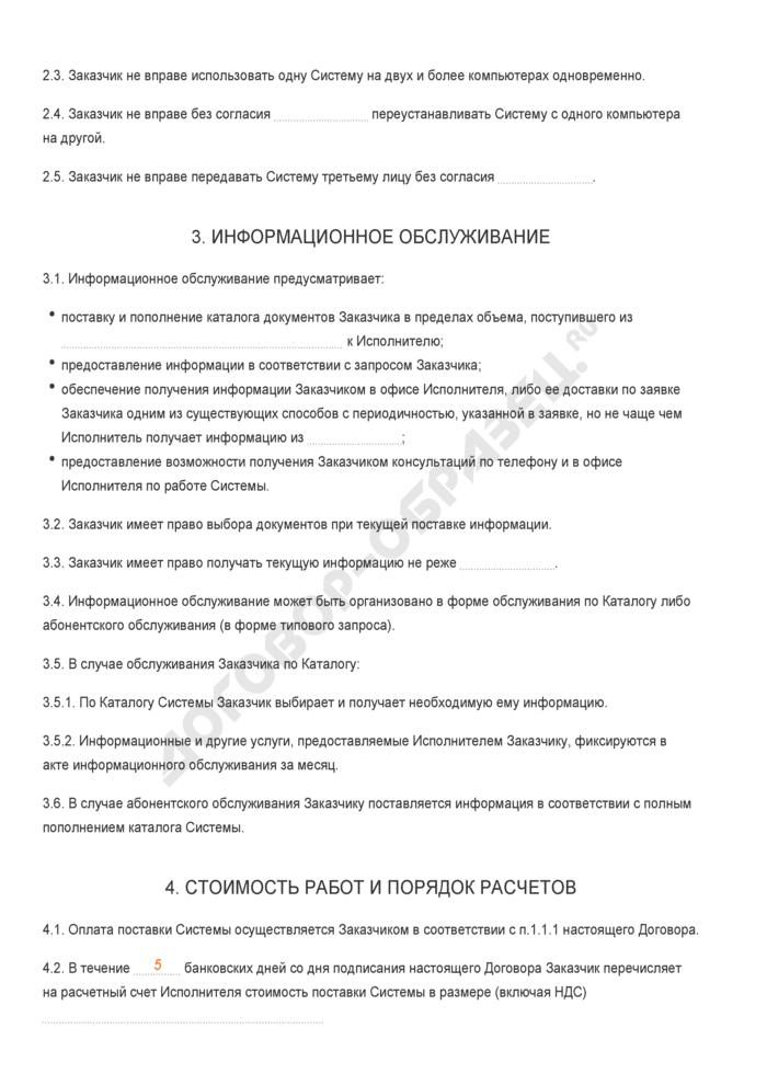 Заполненный образец договора на передачу и информационное обслуживание программного продукта. Страница 2