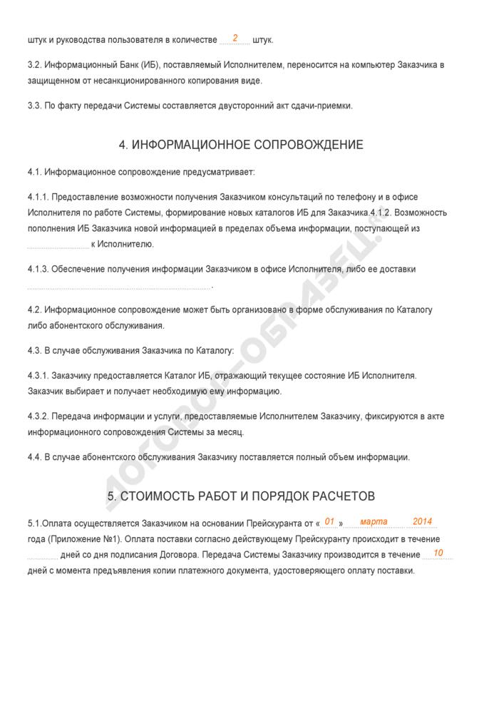 Заполненный образец договора на передачу и информационное сопровождение программного продукта. Страница 2