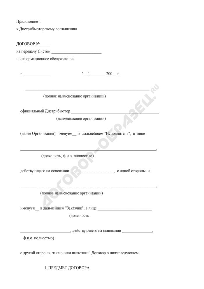 Заявление на замену прав по истечении срока кострома 2019 образец