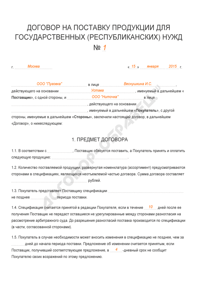 Заполненный образец договора на поставку продукции для государственных (республиканских) нужд. Страница 1