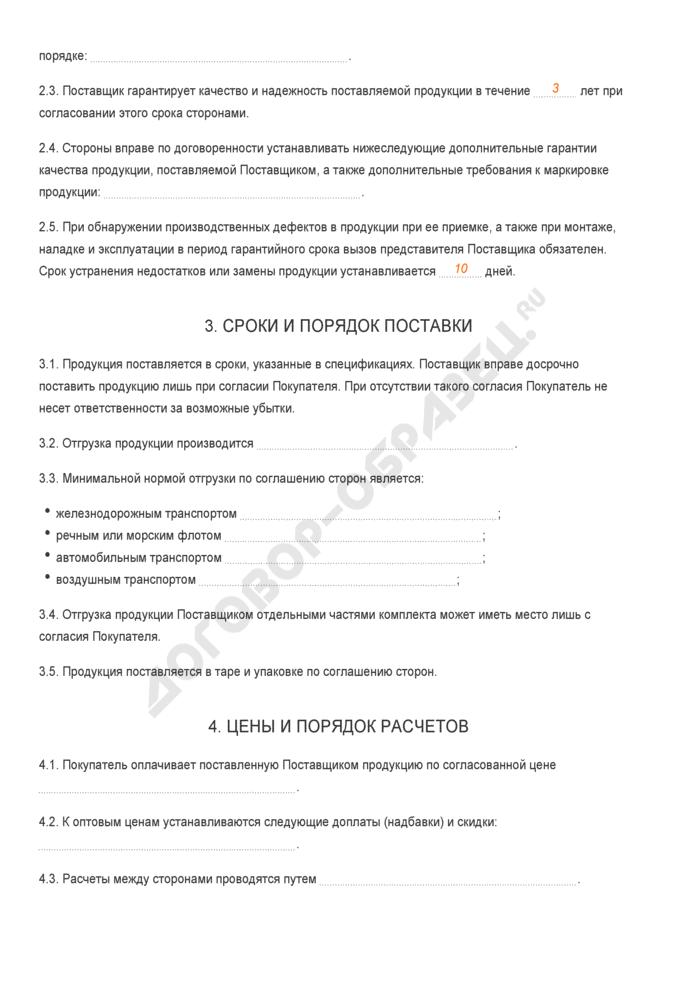 Заполненный образец договора на поставку продукции по прямым хозяйственным связям. Страница 2