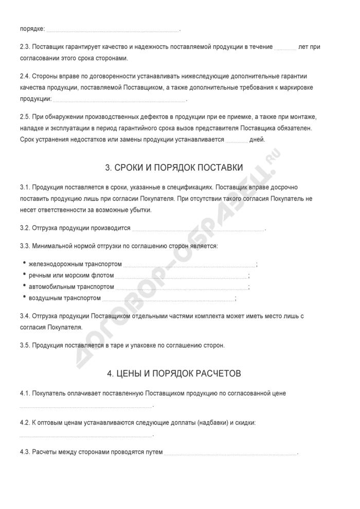 Бланк договора на поставку продукции по прямым хозяйственным связям. Страница 2