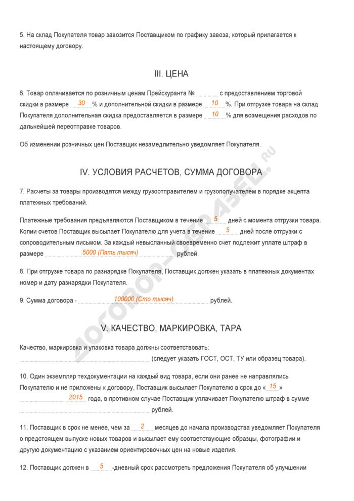 Заполненный образец договора на поставку товаров оптовой торговой организации. Страница 2