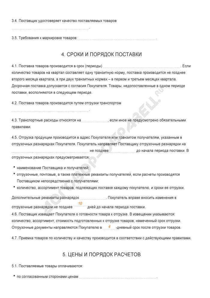 Заполненный образец договора на поставку товаров при комплексном обеспечении потребителей. Страница 3