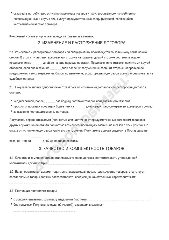 Бланк договора на поставку товаров при комплексном обеспечении потребителей. Страница 2