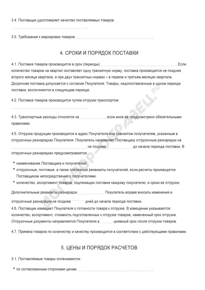 Бланк договора на поставку товаров при комплексном обеспечении потребителей. Страница 3