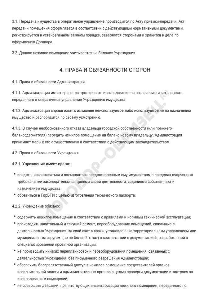 Заполненный образец договора на право оперативного управления имуществом. Страница 2