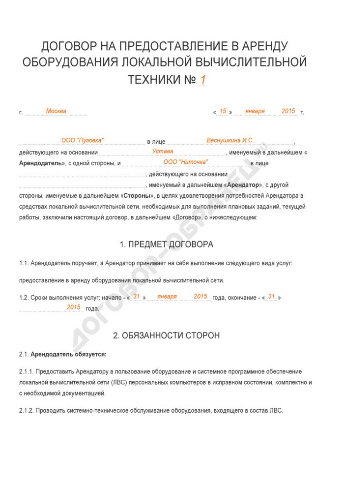 Заполненный образец договора на предоставление в аренду оборудования локальной вычислительной техники. Страница 1