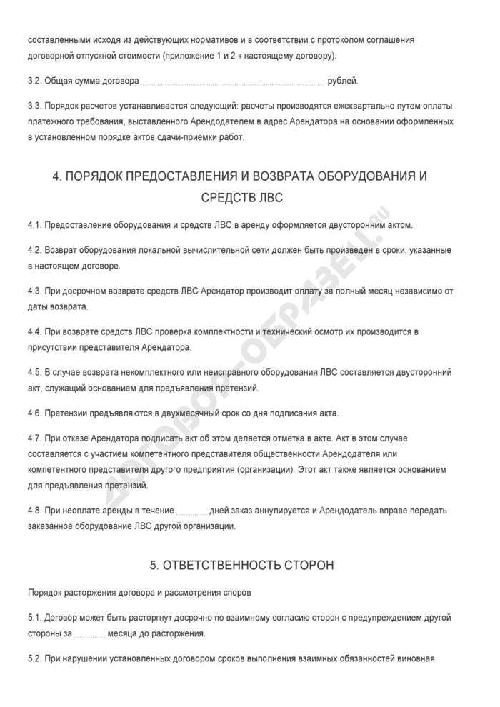 Бланк договора на предоставление в аренду оборудования локальной вычислительной техники. Страница 3