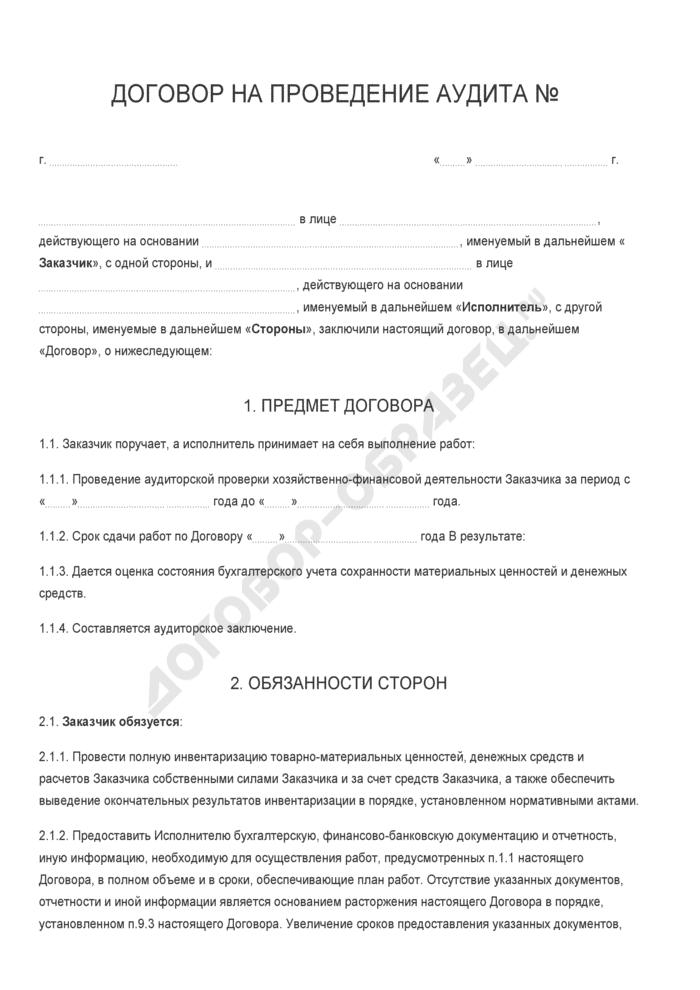 Бланк договора на проведение аудита. Страница 1