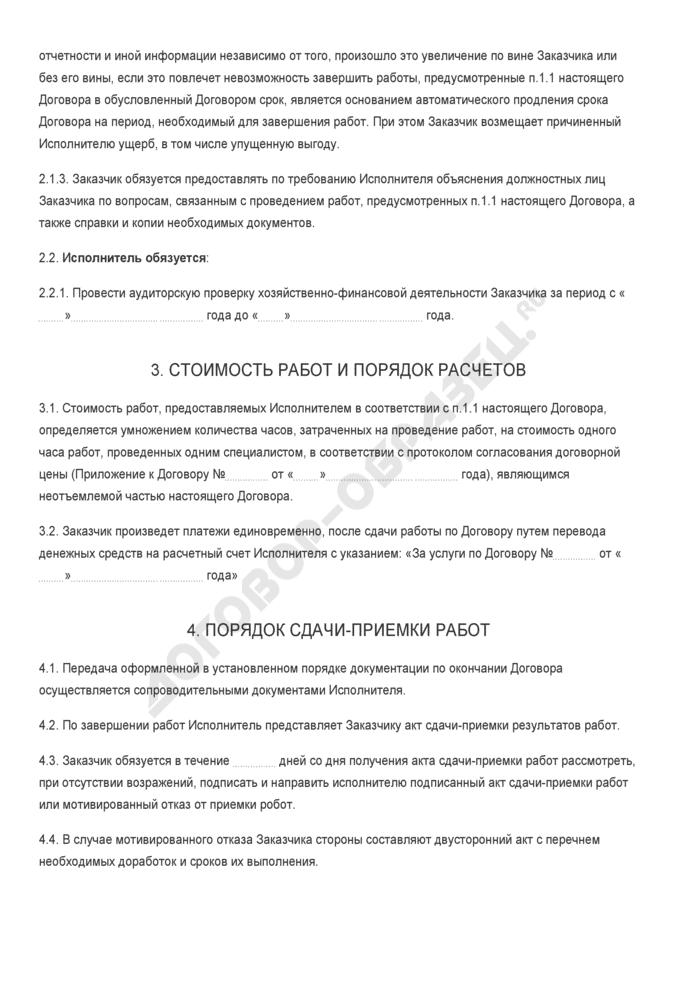 Бланк договора на проведение аудита. Страница 2