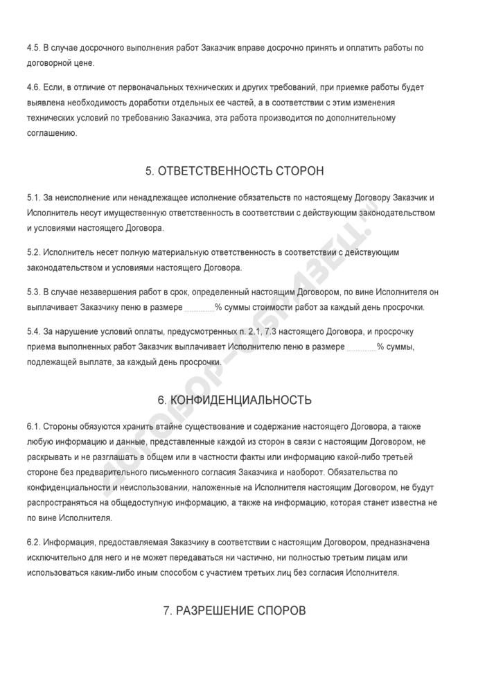 Бланк договора на проведение аудита. Страница 3