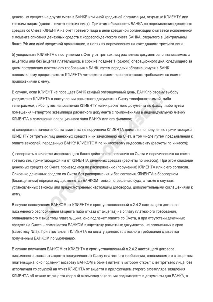 Бланк договора на расчетно-кассовое обслуживание (договора расчетного счета). Страница 2