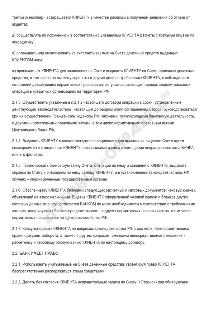 Бланк договора на расчетно-кассовое обслуживание (договора расчетного счета). Страница 3