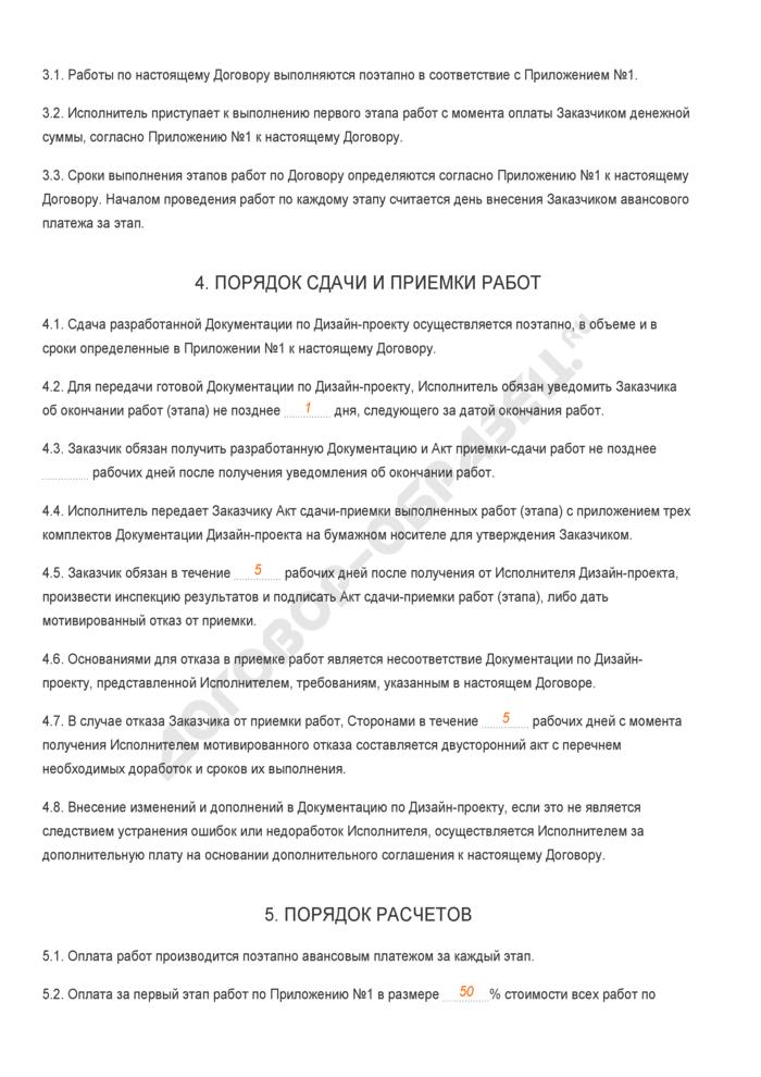 Заполненный образец договора на разработку дизайн-проекта помещения. Страница 2