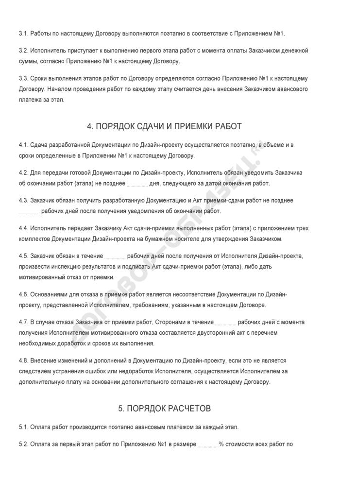 Бланк договора на разработку дизайн-проекта помещения. Страница 2