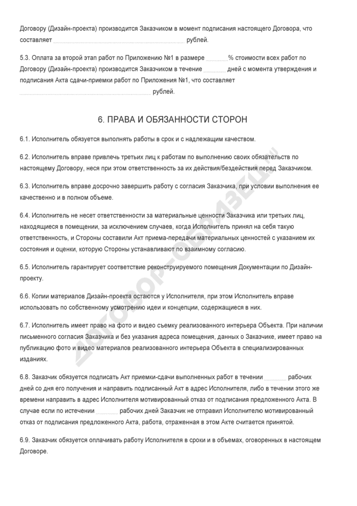 Бланк договора на разработку дизайн-проекта помещения. Страница 3