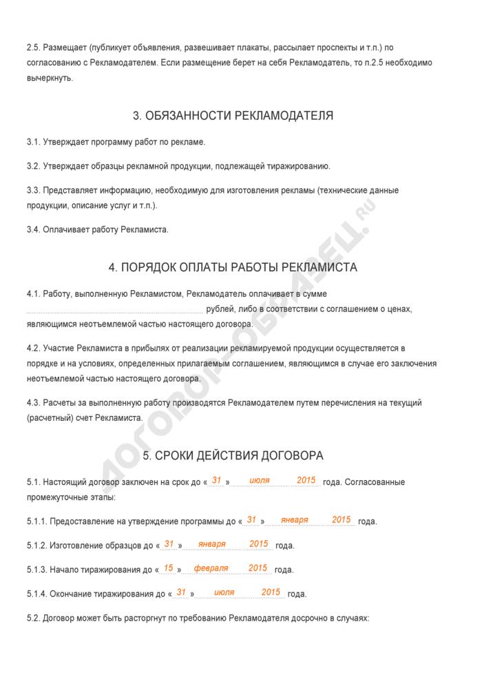 Заполненный образец договора на рекламу продукции (услуг). Страница 2