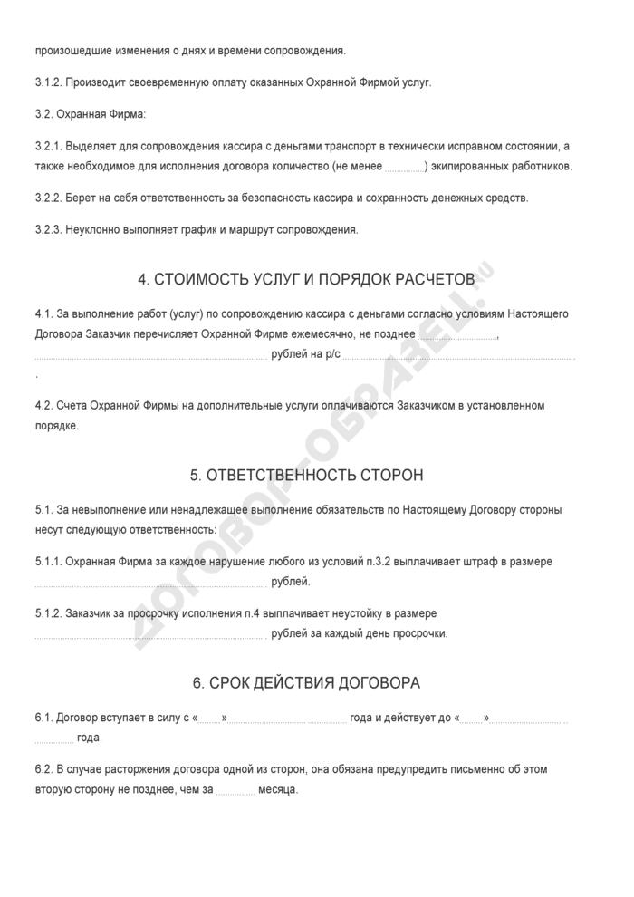 Бланк договора на сопровождение кассира с деньгами и документами. Страница 2