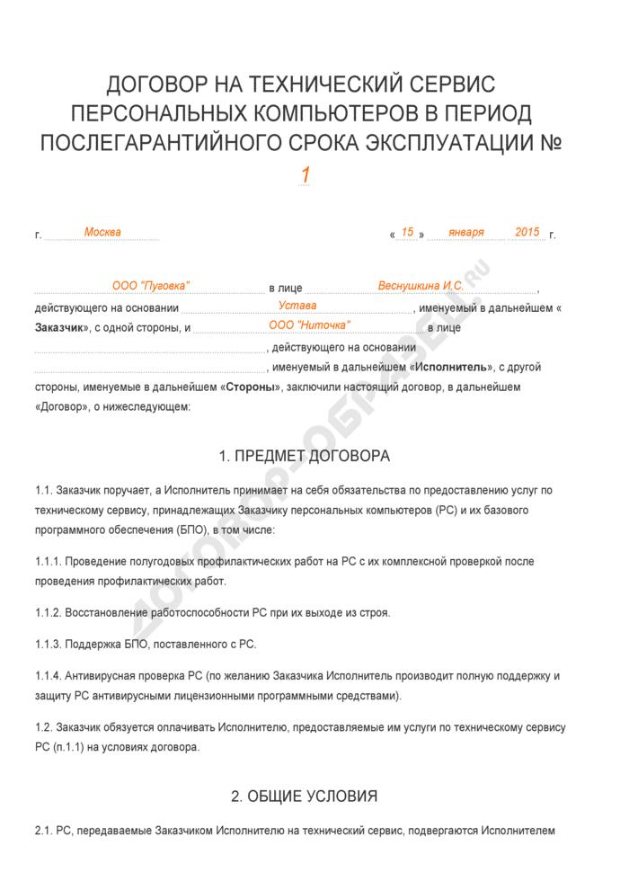 Заполненный образец договора на технический сервис персональных компьютеров в период послегарантийного срока эксплуатации. Страница 1