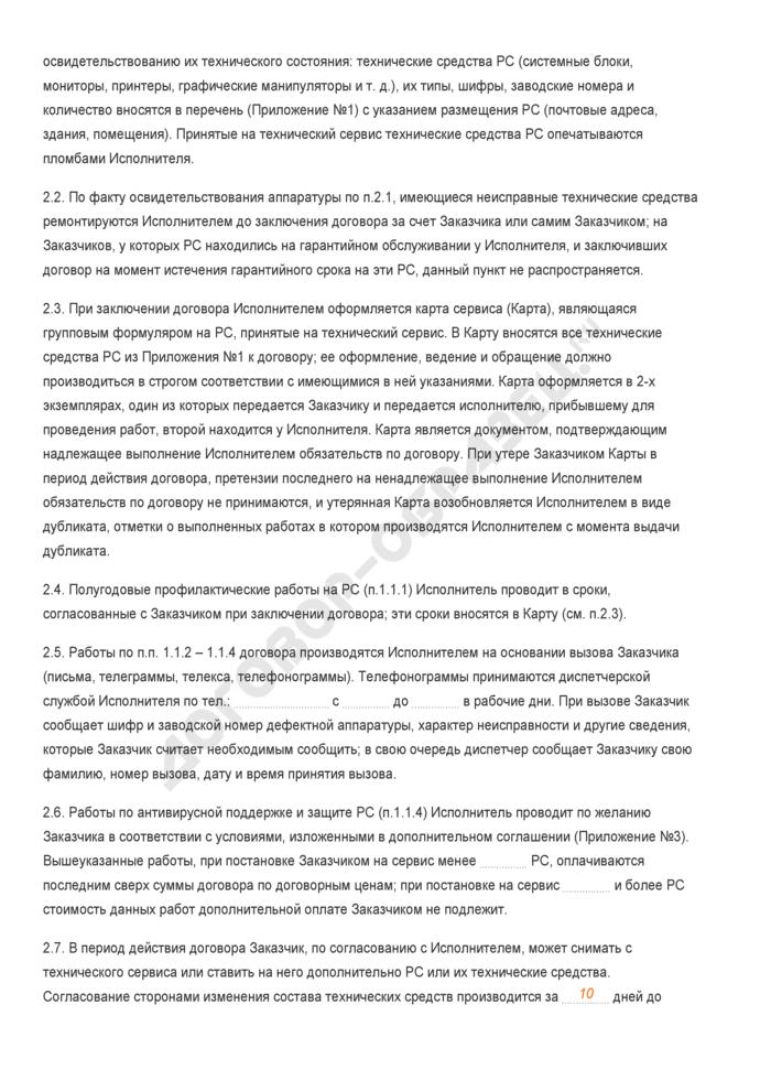 Заполненный образец договора на технический сервис персональных компьютеров в период послегарантийного срока эксплуатации. Страница 2