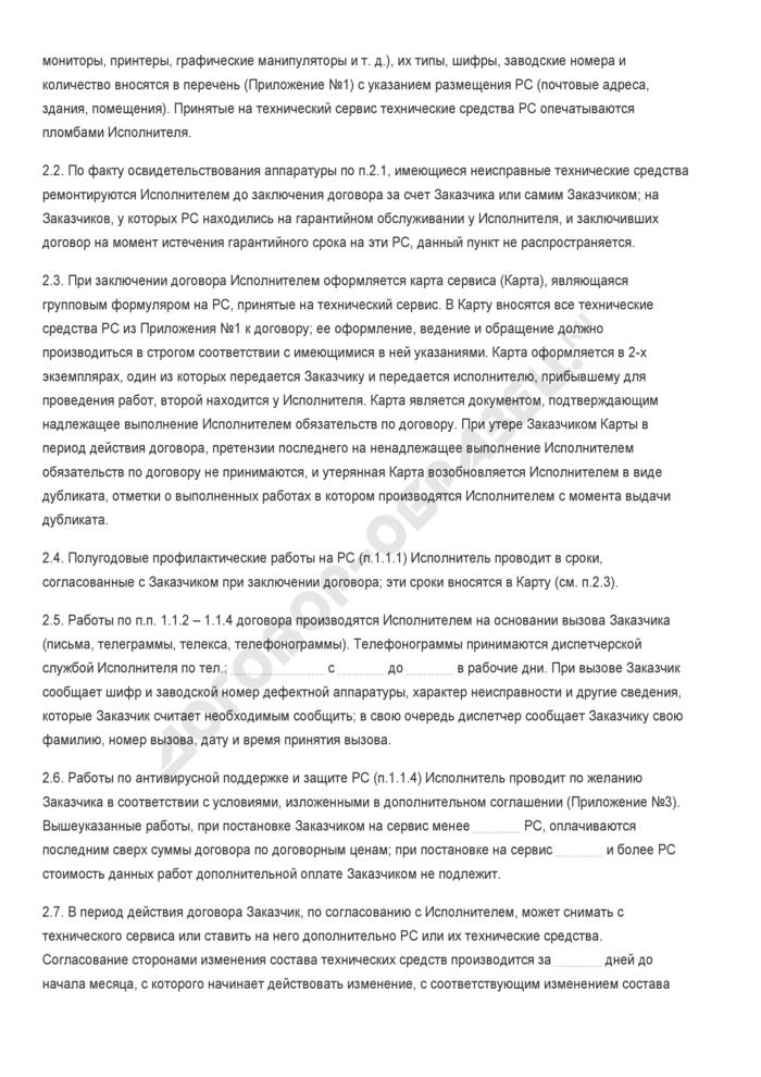 Бланк договора на технический сервис персональных компьютеров в период послегарантийного срока эксплуатации. Страница 2