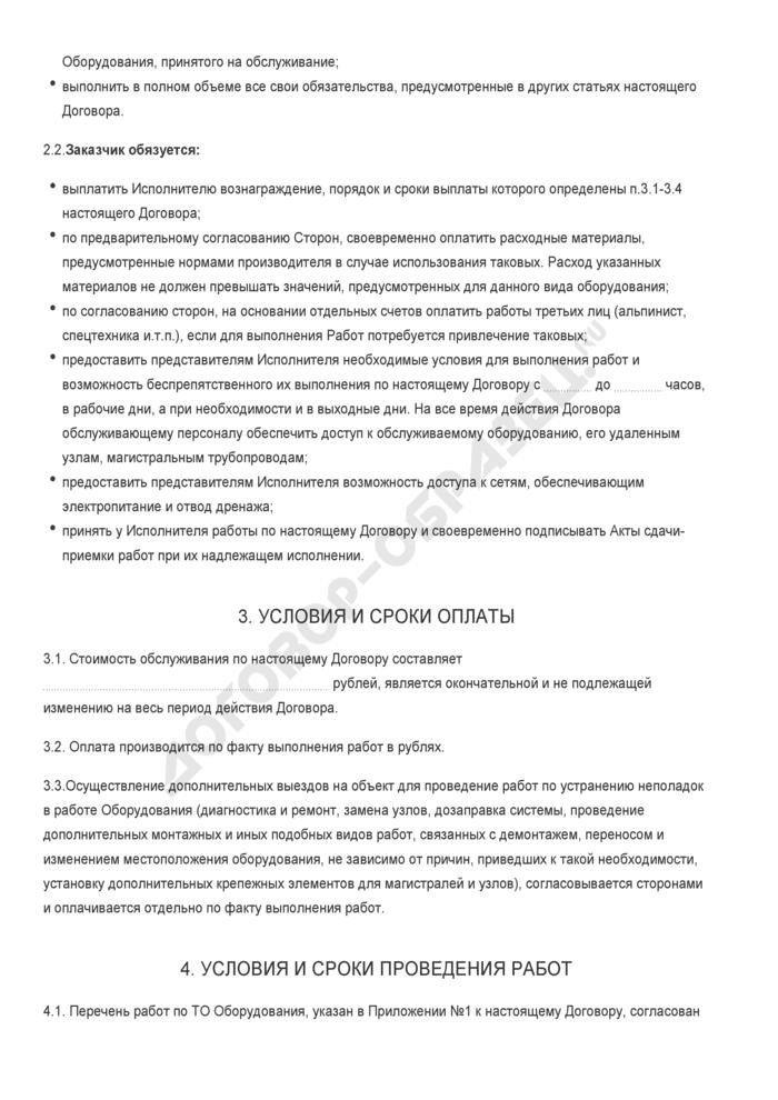 Заполненный образец договора на техническое обслуживание климатических сплит-систем и кондиционеров. Страница 2
