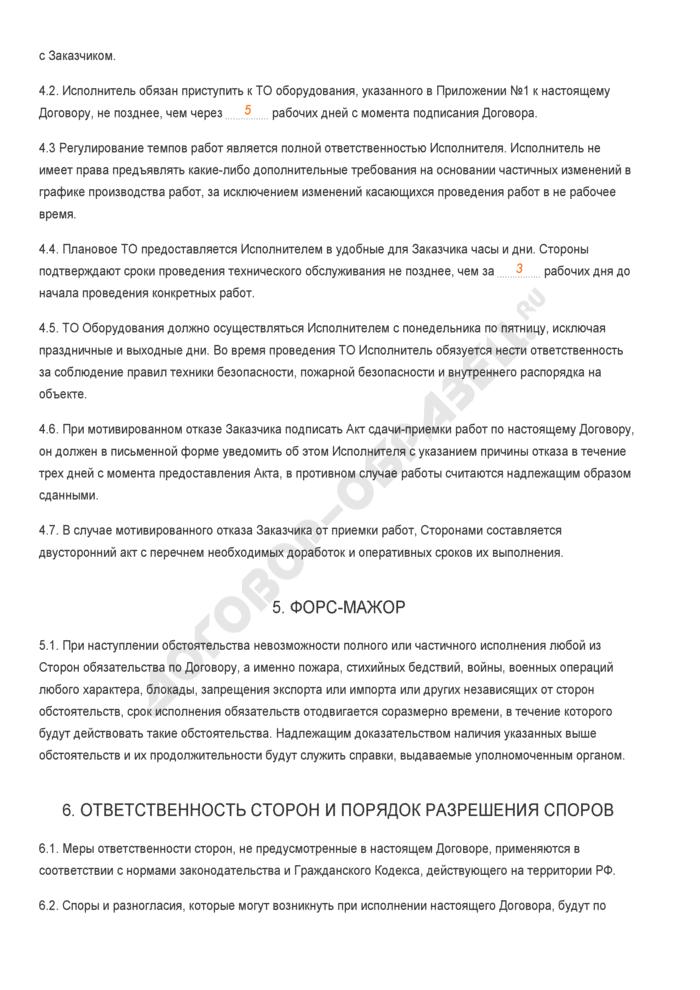 Заполненный образец договора на техническое обслуживание климатических сплит-систем и кондиционеров. Страница 3