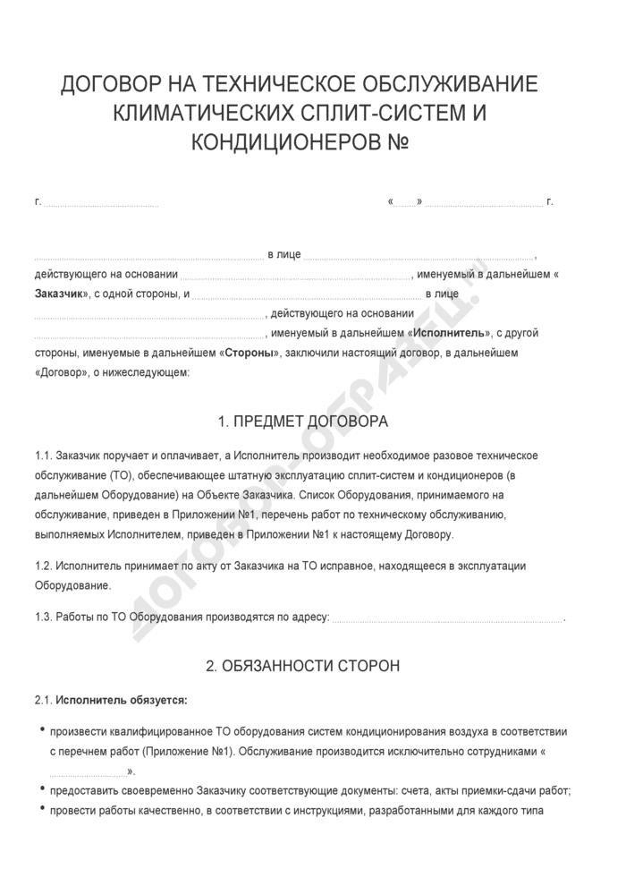 Бланк договора на техническое обслуживание климатических сплит-систем и кондиционеров. Страница 1