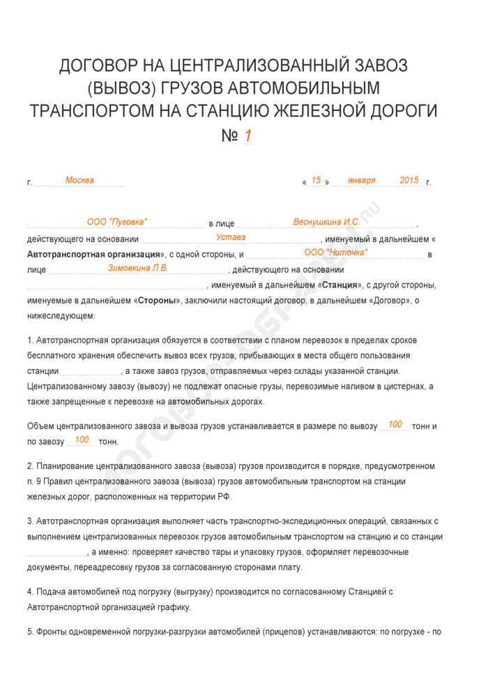 Заполненный образец договора на централизованный завоз (вывоз) грузов автомобильным транспортом на станцию железной дороги. Страница 1