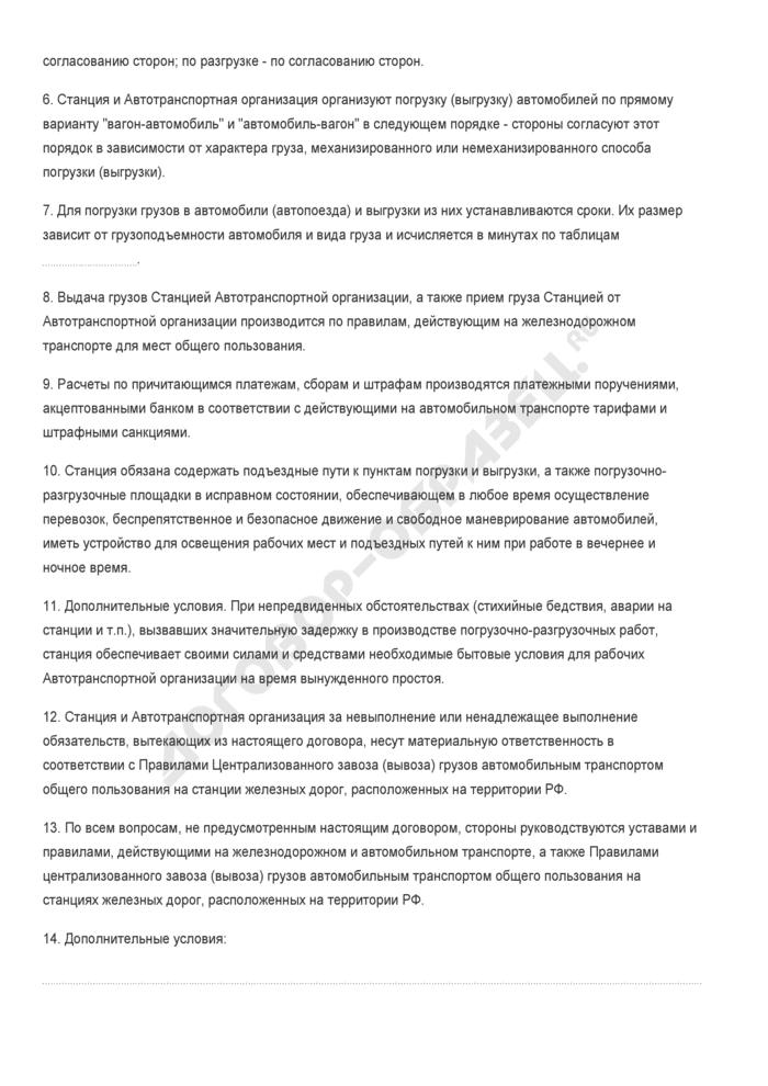 Заполненный образец договора на централизованный завоз (вывоз) грузов автомобильным транспортом на станцию железной дороги. Страница 2