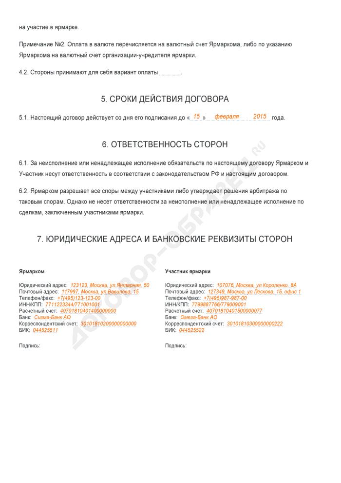 Заполненный образец договора на участие в ярмарке. Страница 3