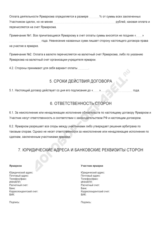 Бланк договора на участие в ярмарке. Страница 3