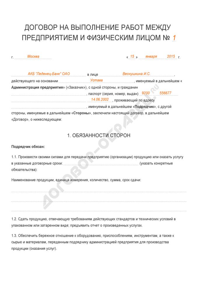 Заполненный образец договора на выполнение работ между предприятием и физическим лицом. Страница 1