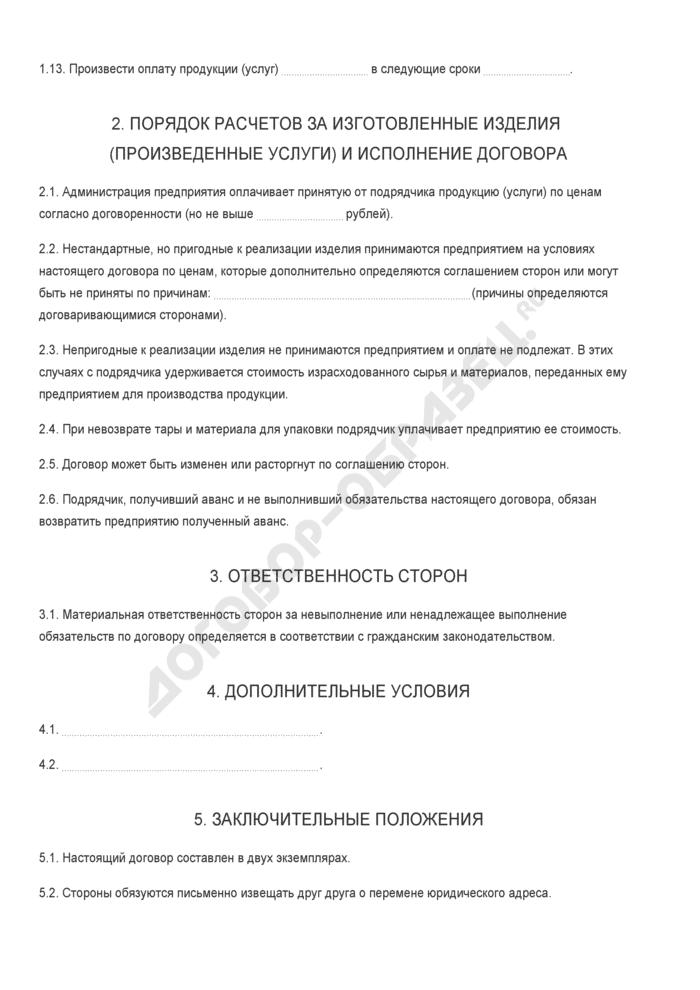 Бланк договора на выполнение работ между предприятием и физическим лицом. Страница 3