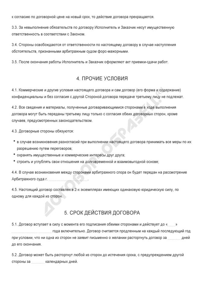 Бланк договора на выполнение работ по оценке автотранспортных средств. Страница 3