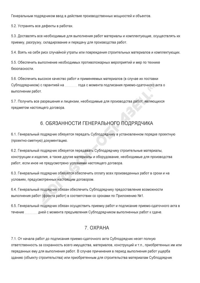 Бланк договора на выполнение субподрядных работ (между генеральным подрядчиком и субподрядчиком). Страница 3