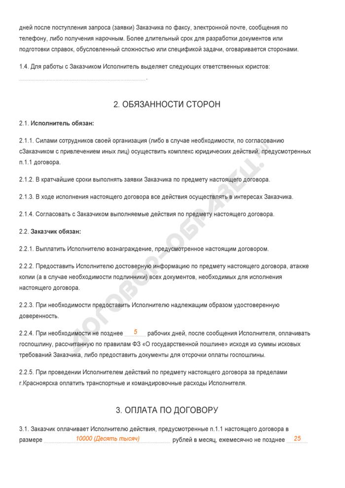 Заполненный образец договора на юридическое обслуживание предприятия. Страница 2