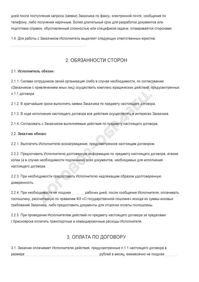 Бланк договора на юридическое обслуживание предприятия. Страница 2